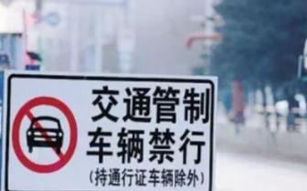 5月10日起长治这条道路将采取全封闭道路交通管制