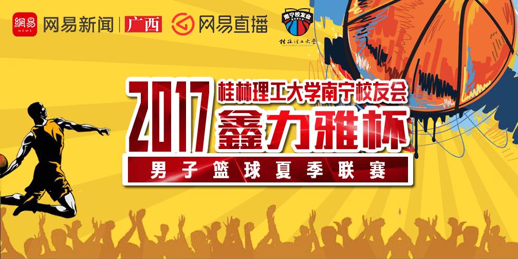 2017桂林理工大学南宁校友会男子篮球夏季联赛开赛啦