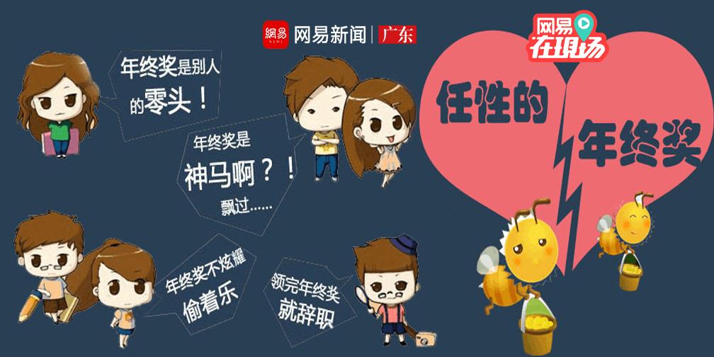 春节将至,你的年终奖还好吗?