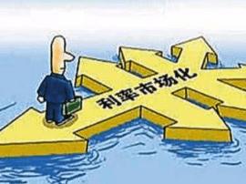 发改委与央行举办利率市场化改革和反垄断培训