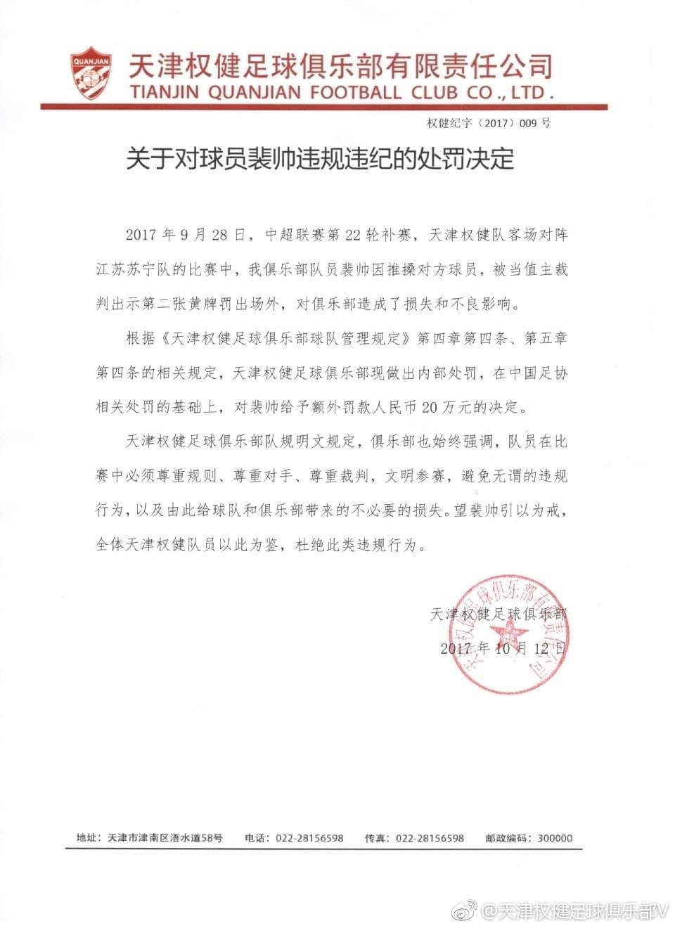 裴帅因推倒杨笑天遭4场停赛处罚 权健追加罚20万