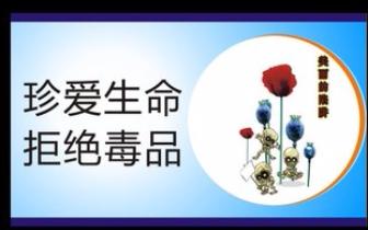 湘潭经开区征集农村禁毒原创宣传标语、口号及图片