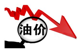 国内成品油调价窗口开启 或创近半年最大降幅
