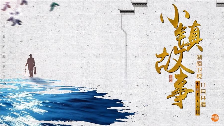 湖南卫视四季度重推《小镇故事》 全新人文综艺