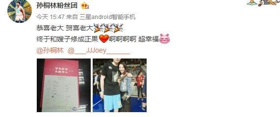 恭喜!新疆夺冠功臣与女友香港领证 正式成为夫妻
