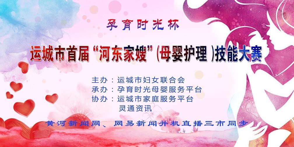 """运城市首届""""河东家嫂""""母婴行业技能大赛"""