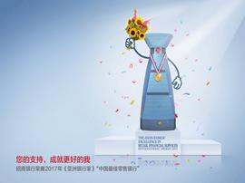 """零售转型领跑,招行八次登顶""""中国最佳零售银行"""""""