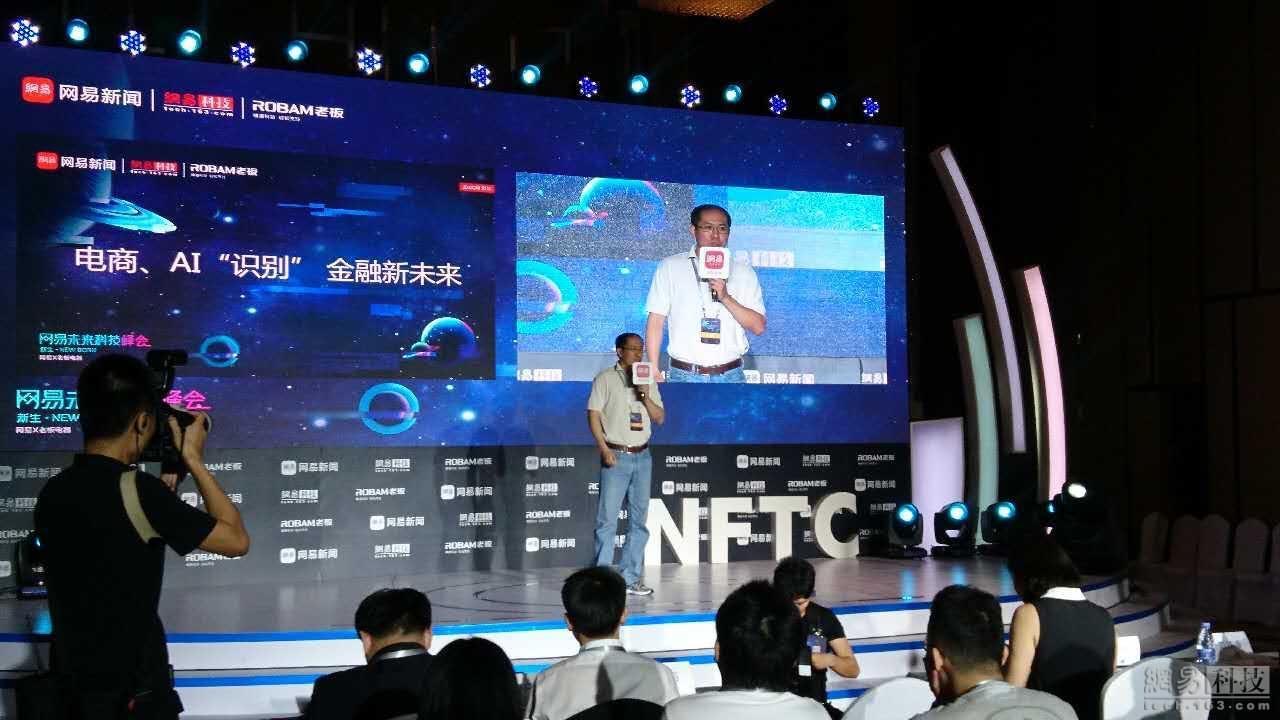 京东副总裁翁志:人工智能在金融方面潜力无限