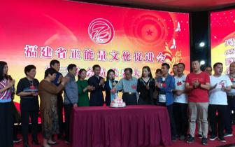福建省正能量文化促进会第三次代表大会召开