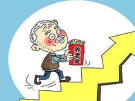 基本养老金全国统筹:中央收3%进行调剂