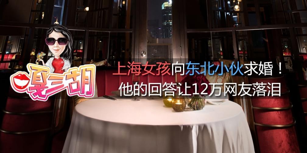 上海女孩向东北小伙求婚!他的回答是…