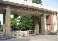 2017年上海财经大学自主招生要求