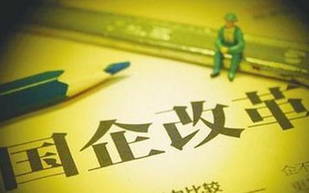 """佛山出台新规为国企上市构筑四道""""廉洁防线"""""""