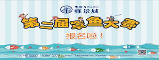 【华德力·雍景城】罩鱼大赛火爆报名!