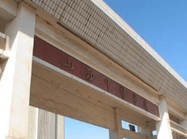 山西中医学院入选2017中国政府奖学金生培养院校