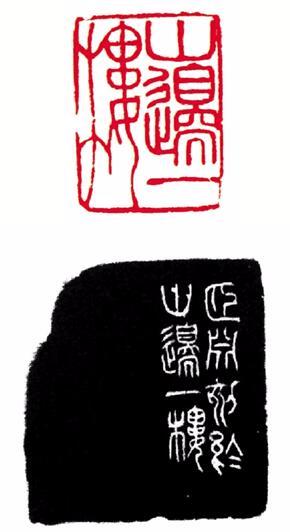 以书入印 款识独步——经亨颐篆刻风格析论