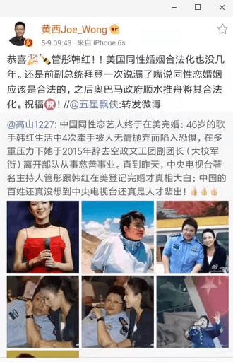 韩红和央视美女主持人结婚了?卓伟罕见这么回应