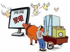 唐山人网购家电防坑指南 首看电商是否有ICP证