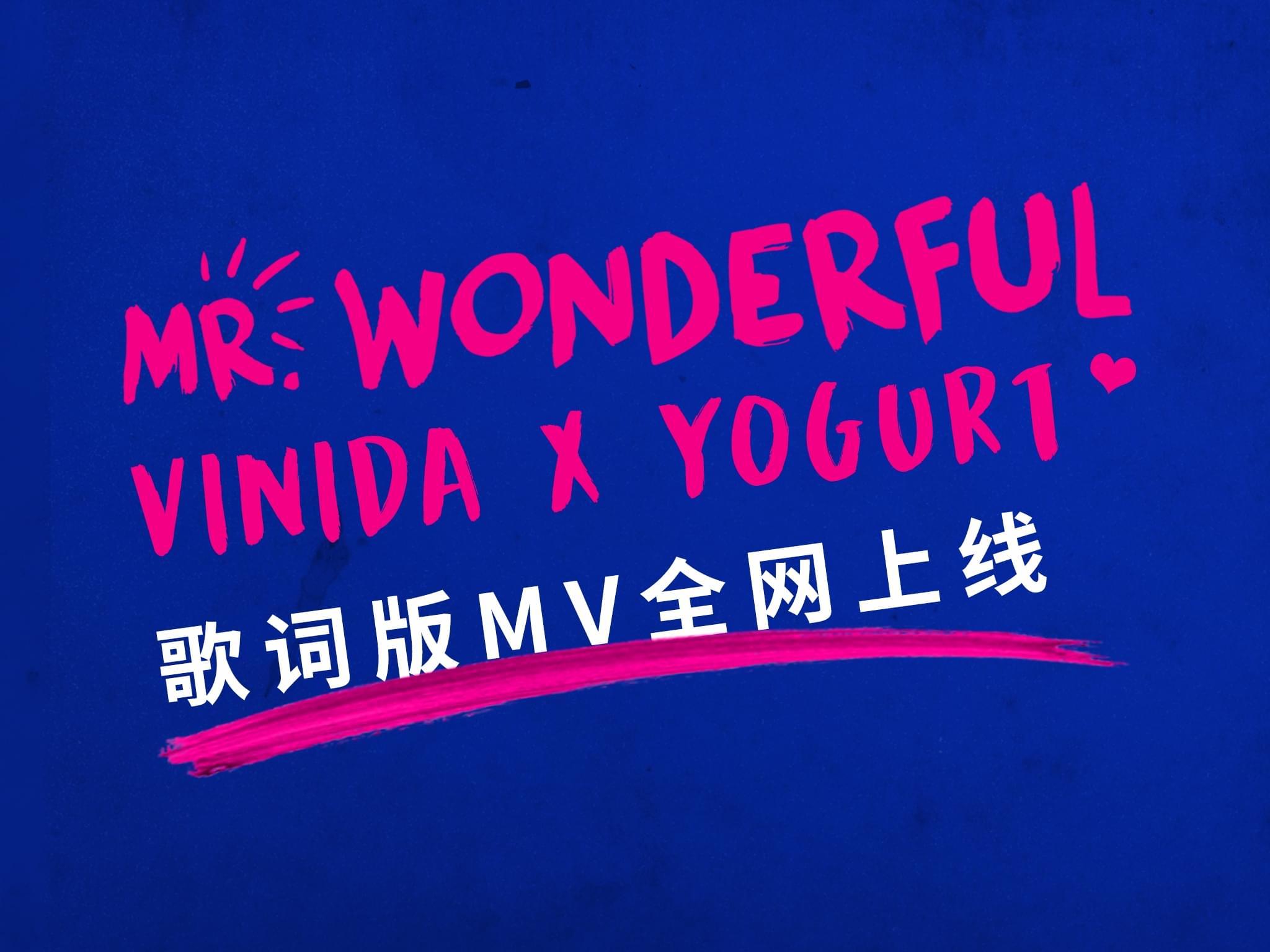 万妮达《Mr. Wonderful》歌词版MV引领嘻哈风潮