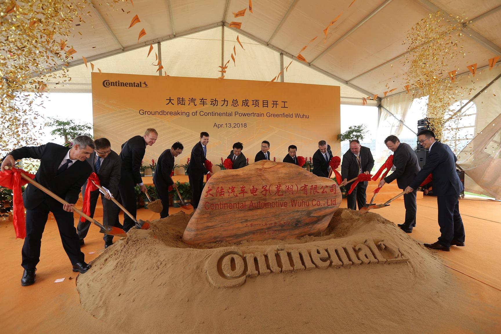扩大动力总成产品线 大陆集团芜湖新工厂动工