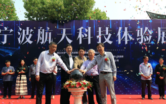 华东区首家太空体验主题航天体验展宁波开幕!