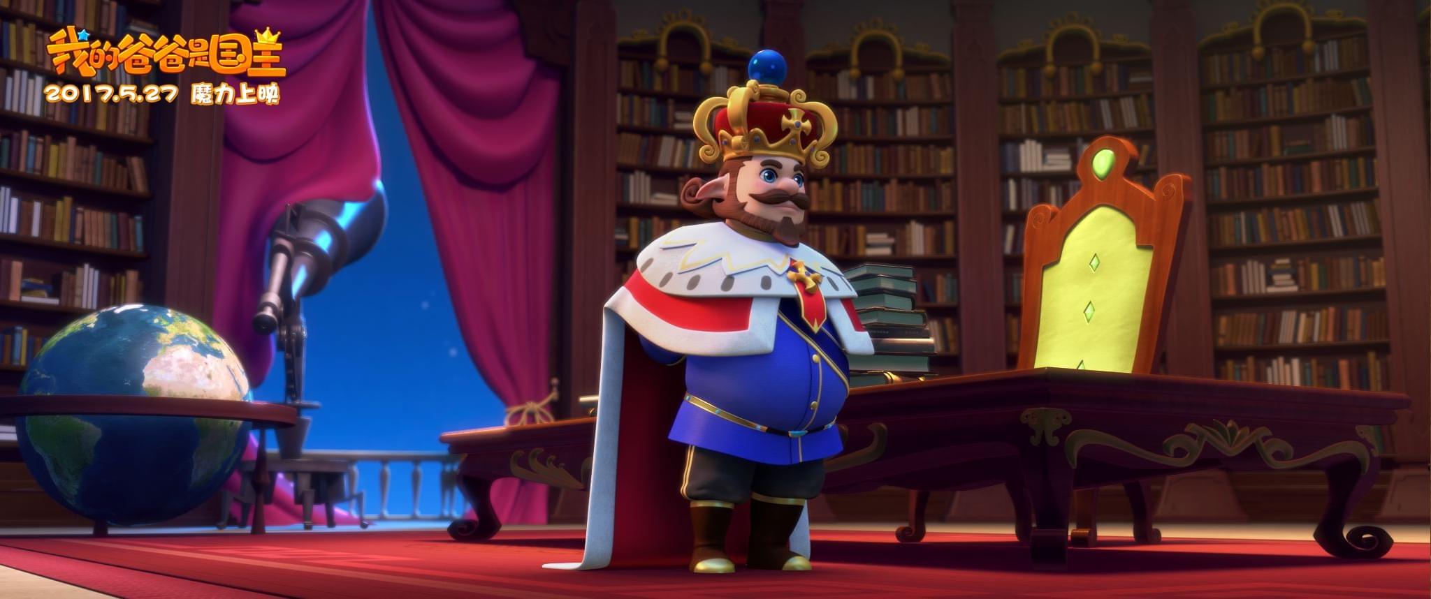 揭秘动画原型 《我的爸爸是国王》曝幕后特辑