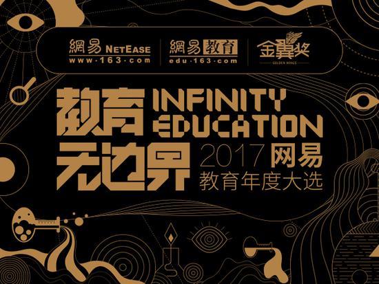 网易教育金翼奖:2017年度就业竞争力高校