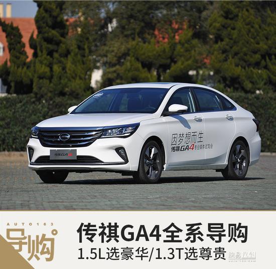 1.5L选豪华/1.3T选尊贵 传祺GA4全系导购