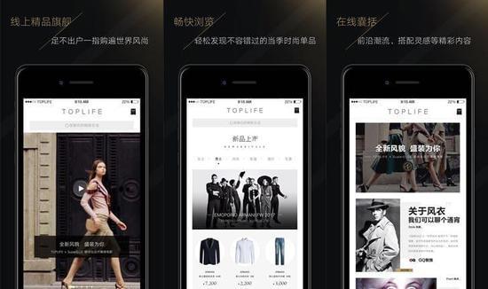 京东推出全新奢侈品电商平台TOPLIFE