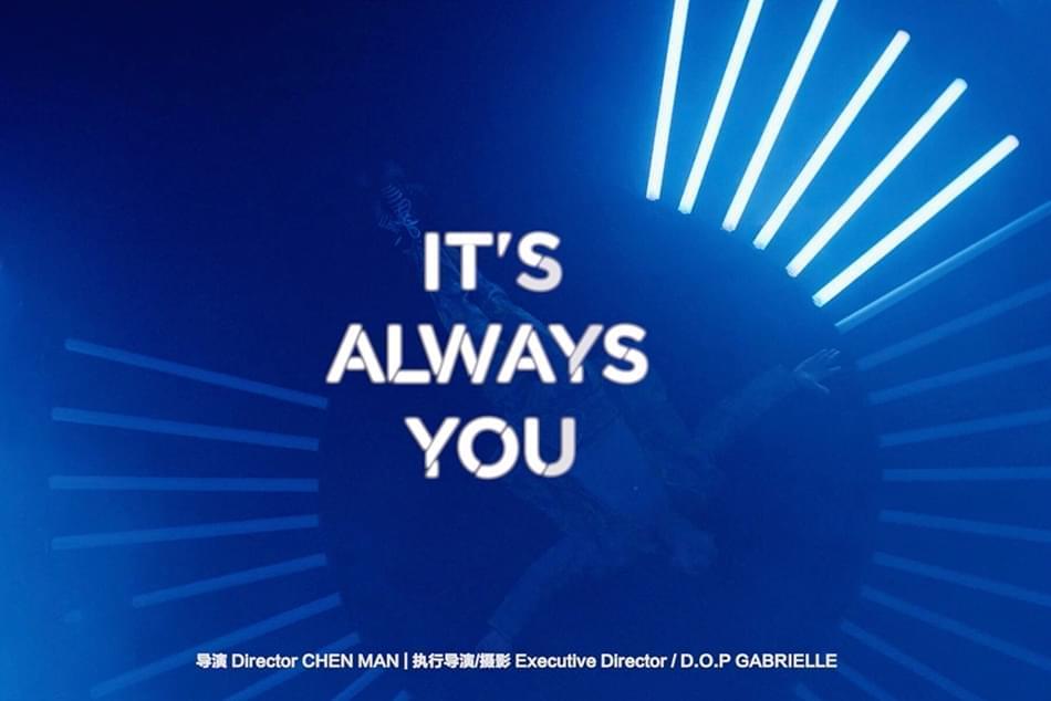 许魏洲《It's Always You》完整版MV31日上线