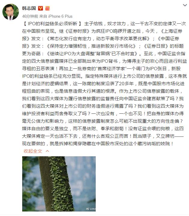 韩志国炮轰四大报为IPO背书:主子给钱 奴才效力