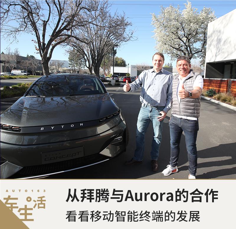 从拜腾与Aurora的合作看看移动智能终端的发展