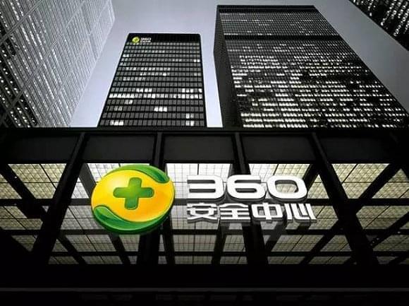 360在雄安成立控股子公司:注册资本1000万元