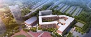 无锡市旺庄中学拟易地新建 总建筑面积32996平方米