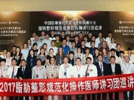 中国医师协会脂肪整形规范化操作医师讲习团巡讲(山东