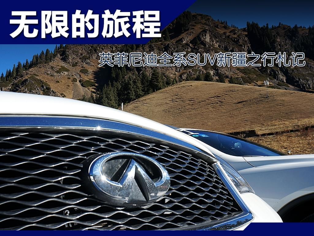 无限的旅程 英菲尼迪QX系SUV新疆之行札记