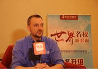 专访:加拿大尼亚加拉学院国际部东亚经理James Maur