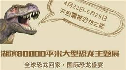 五洲城:回馈老客户 送恐龙主题展门票