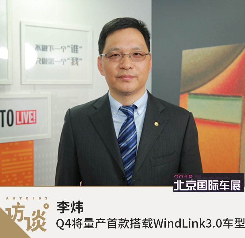 李炜:Q4将量产首款搭载WindLink3.0车型