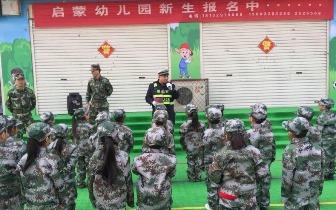 广平交警上好春季开学交通安全第一课