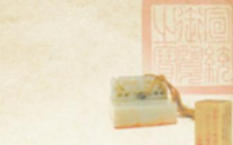 中国的印章与篆刻艺术:方寸之地 气象万千