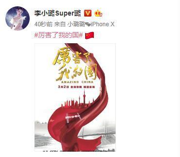 李小璐又发微博了!晒海报为《厉害了我的国》宣传