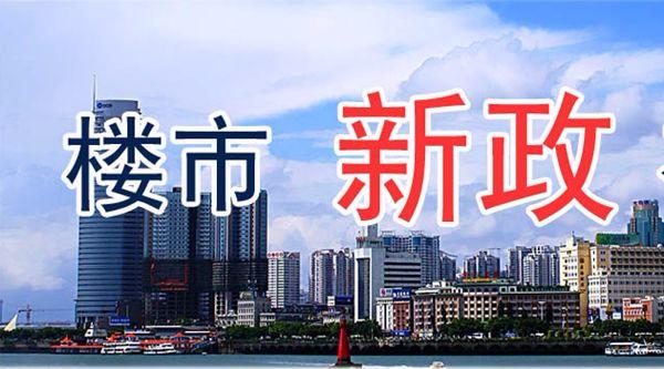 3月1日,3大楼市新政正式执行!将影响房地产市场走向,值得