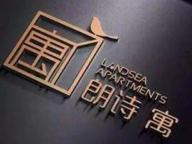 朗诗 平安不动产达成长租公寓合作 基金资产规模100亿