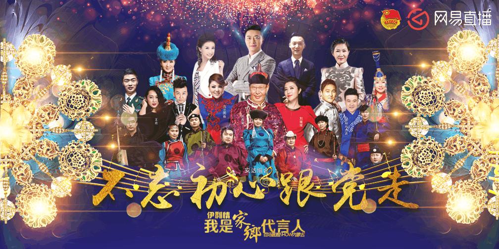 内蒙古团委青联文艺晚会