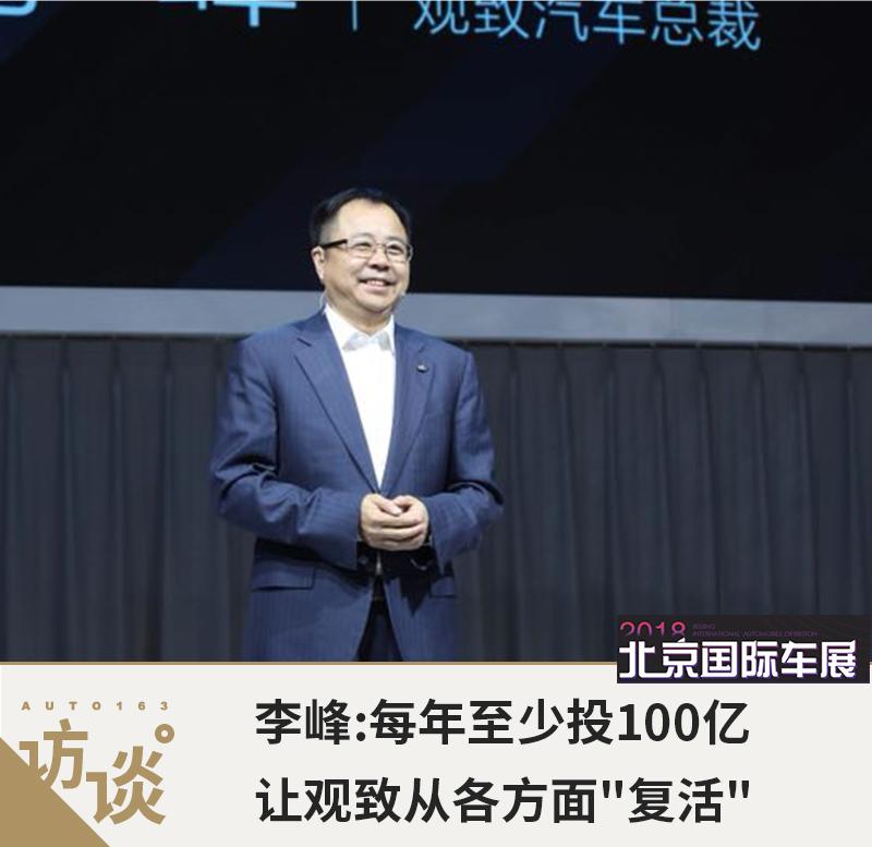 """李峰:每年至少投100亿 让观致从各方面""""复活"""""""