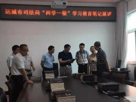 """运城市司法局党委展评""""两学一做""""学习教育笔记"""