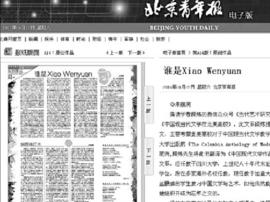 吴川人的文学作品 收入美国大学课本