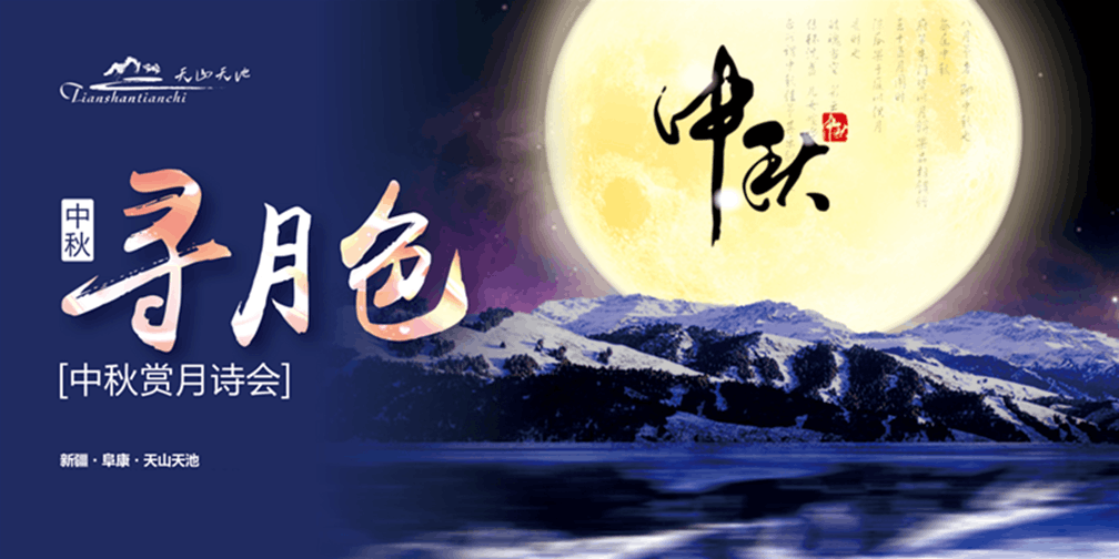 直播 | 天山天池·中秋赏月诗词大会