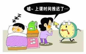 让孩子多睡一会 小学生推迟到校时间 你怎么看?